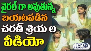 few yeras back ram charan joined at acting schooll there shriya saran also attend classes. there for practice purpose charan and shriya make one video conversation. Just  see...listen...feelSubscribe: https://www.youtube.com/channel/UC8Dj-LDol8r7zGnhn0onF0ALike: https://www.facebook.com/TopTeluguTV/Follow: https://twitter.com/TopTeluguTV/