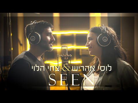 SEEN - Tzachi Halevi & Lucy Aharish | - צחי הלוי ולוסי אהריש(Official music video)