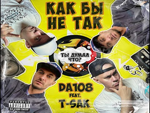 DA108 feat. T-Sak — Как бы не так