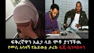 Ethiopia: ፍቅረኛዋን አልጋ ላይ ሞቶ ያገኘችዉ የመሲ አሳዛኝ የሕይወቷ ታሪክ ዲጄ-ኪንግስተን