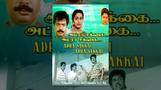 ADRA SAKKAI  ADRA SAKKAI (Full Movie) - Watch Free Full Length Tamil Movie Online