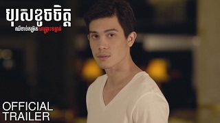 Nonton បុរសខូចចិត្ត/Mr. Hurt - Trailer Film Subtitle Indonesia Streaming Movie Download