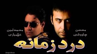 Mohsen Chavoshi&amin Gholamyari _ Darde Zamoone