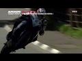 Tourist Trophy : La course moto de l'extrême !