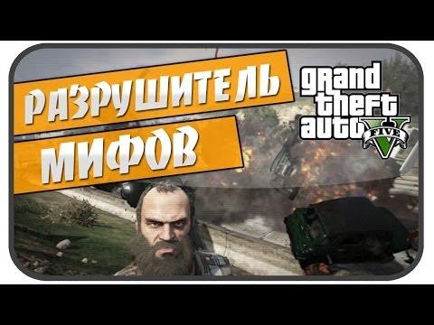 Разрушитель Мифов в GTA 5 ( Выпуск 5 )