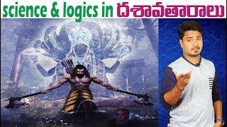 Video SCIENCE AND LOGICS IN DASAVATARALU    Unknown Facts About DASAVATARALU   Vikram Aditya   EP#80 MP3, 3GP, MP4, WEBM, AVI, FLV Mei 2018