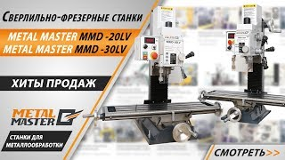 Сверлильно-фрезерный станок MetalMaster MMD - 30LV