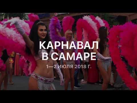 В Самаре устроили карнавал