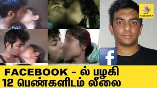 Video Man cheats 12 girls on Facebook, posts racy pictures | Latest Controversy Tamil News MP3, 3GP, MP4, WEBM, AVI, FLV Februari 2019