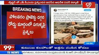 Janasena pawan kalyan Question to chandrababu Naidu over Huge cracks in Road Near polavaram