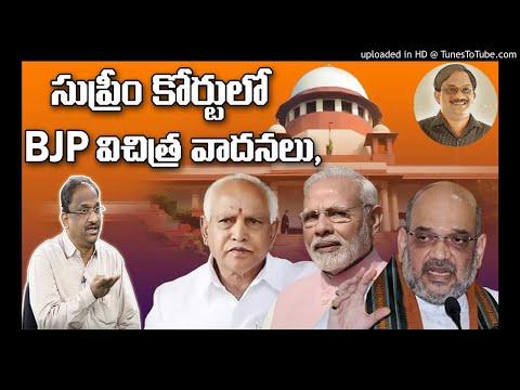సుప్రీం కోర్టులో BJP విచిత్ర వాదనలు|Prof K Nageshwar on BJP's strange prayer at Supreme Court (видео)