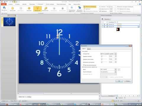 Как сделать секундную стрелку на PowerPoint