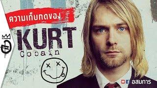 Video ประวัติ Kurt Cobain ก่อนจะกลายมาเป็นสุดยอดนักร้องนำวง Grunge Rock - Nirvana | อสมการ MP3, 3GP, MP4, WEBM, AVI, FLV Oktober 2018