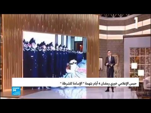 العرب اليوم - شاهد: حبس الإعلامي المصري خيري رمضان 4 أيام
