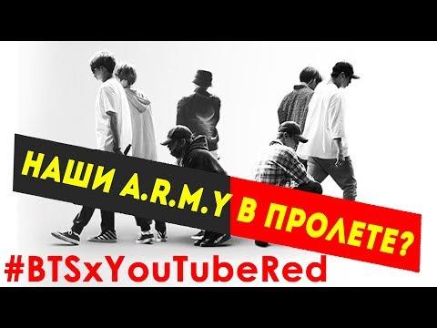 BTS x YOUTUBE RED, ПЛАГИАТ BIGBANG, EXO и др. НОВОСТИ K-POP  ARI RANG