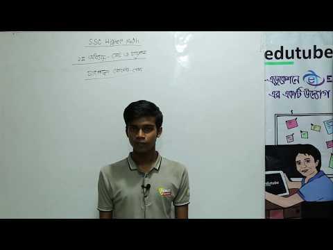 Download SSC Higher Math , Chapter 1,সেট ও ফাংশন,ফাংশনের ডোমেইন ও রেঞ্জ Part10 HD Mp4 3GP Video and MP3
