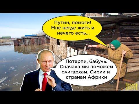 Другим — поможем а вы — выживайте - DomaVideo.Ru