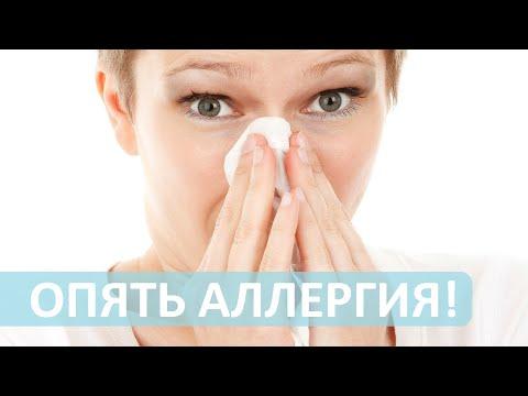 ПОЛЛИНОЗ или СЕНННАЯ ЛИХОРАДКА? Все про аллергию вам расскажет аллерголог-иммунолог Лечебного Центра
