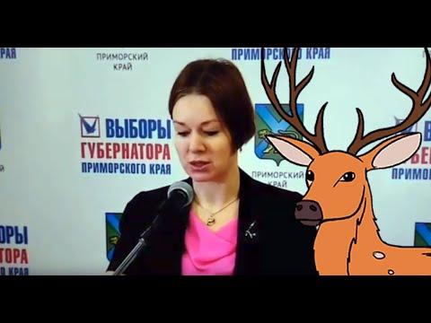 Встречайте, Олень Николаевич, губернатор Приморья
