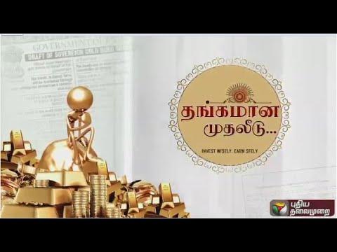 Central-Govt-announces-2nd-Module-of-Gold-Bond-Scheme