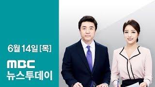 Video [LIVE] 與 전례없는 압승…광역 82%, 국회 재보궐 92% MBC 뉴스투데이 2018년 06월 14일 MP3, 3GP, MP4, WEBM, AVI, FLV Juni 2018