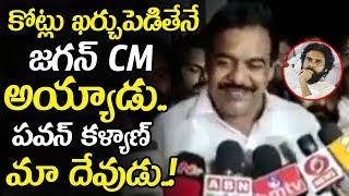 Janasena Only MLA Rapaka Vara Prasad Speaks About Pawan Kalyan Lose In Elections