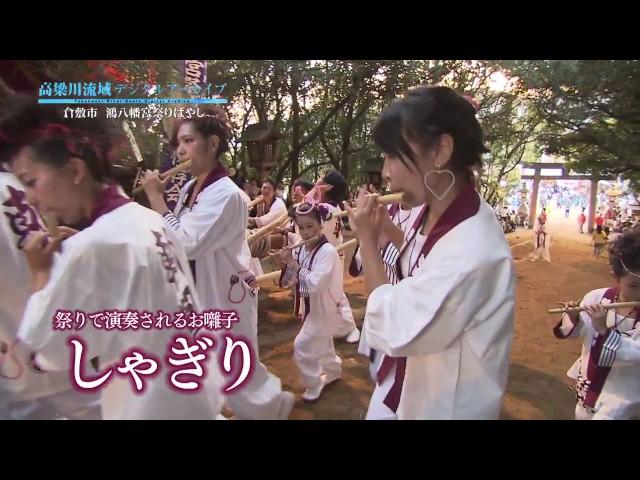 倉敷市 鴻八幡宮祭りばやし -高梁川流域デジタルアーカイブ-