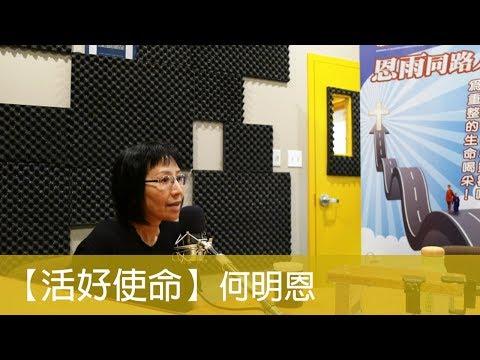電台見證 何明恩 (活好使命) (12/10/2017 多倫多播放)