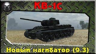 КВ-1С - Новый нагибатор 5 уровня (патч 9.3)