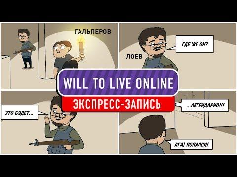 Will To Live Online. Мы хотим Ж.Ы.Т.Ь! (экспресс-запись)