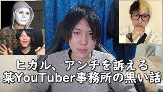 【緊急】ヒカルがついに訴える!有名YouTuber事務所の黒い話。