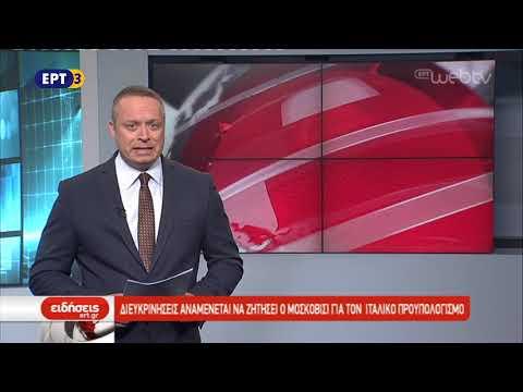 Τίτλοι Ειδήσεων ΕΡΤ3 19.00 | 18/10/2018 | ΕΡΤ