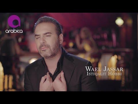 """وائل جسار مع طفلته في كليب """"إستقالة حبي"""""""