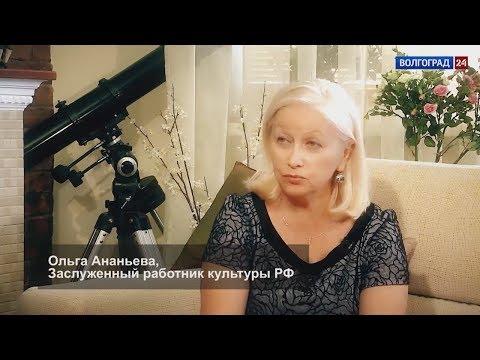 Ольга Ананьева, заслуженный работник культуры РФ
