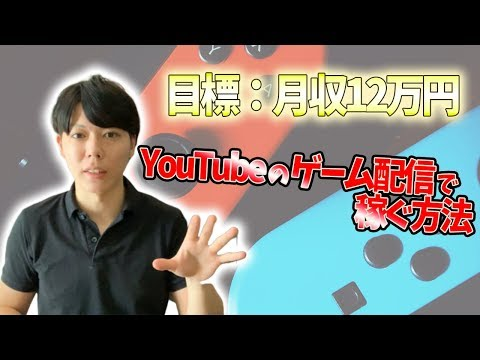 YouTubeのゲーム配信で稼ぐ方法【毎日8時間労働で、月収12万円ほ …