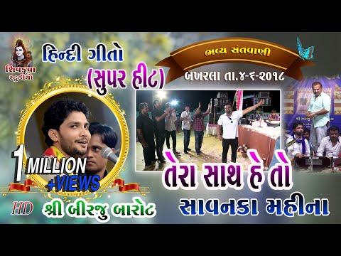 Video 12-BAKHARLA-2018- Hindi Song-Nonstop || तेरा साथ है तो  || सावन का महीना  || બિરજુ બારોટ download in MP3, 3GP, MP4, WEBM, AVI, FLV January 2017