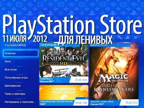 PlayStation Store Для Ленивых - 11 Июля 2012