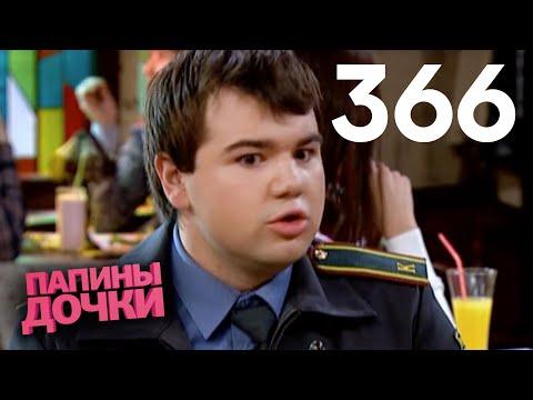 Папины дочки | Сезон 18 | Серия 366 (видео)
