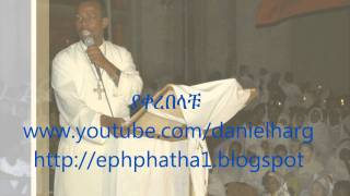 Great Ethiopian Orthodox Sibket By Dn.Begashawየቀደመዉ ���ቅርህን ���ተሃል Part 2
