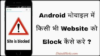 Video Android mobile me kisi bhi website ko block kaise kare || by dainik tricks download in MP3, 3GP, MP4, WEBM, AVI, FLV January 2017