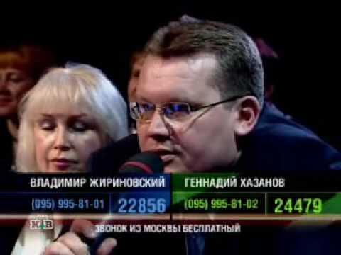Жириновский против Хазанов (Часть 4)