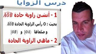 الرياضيات السادسة إبتدائي - الزوايا : زاوية حادة تمرين 2