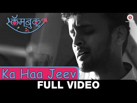 Video Ka Ha Jeev Guntato | Slambook | Shantanu Rangnekar & Ritika Shotri | Hrishikesh Ranade download in MP3, 3GP, MP4, WEBM, AVI, FLV January 2017