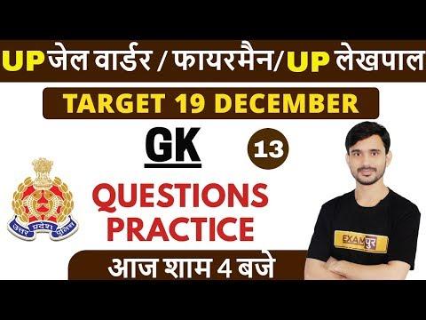 UP JAIL WARDER / FIREMAN 2020 || GK || Ajeet Sir | 13 | Questions practice