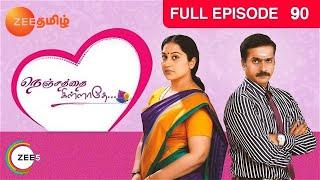 Nenjathai Killathey - Episode 90 - October 31, 2014