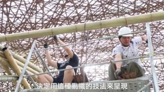 2015「竹夢˙築夢」紀錄片〜臺北客家公園竹夢市集地景