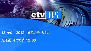 13 ጥር  2012 ዓ/ም ዜናታት እዳጋ ኢቲቪ ትግርኛ 12፡00 |etv