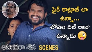 Hyper Aadi BEST PUNCH Dialogues | Aatagadharaa Siva 2018 Latest Telugu Movie