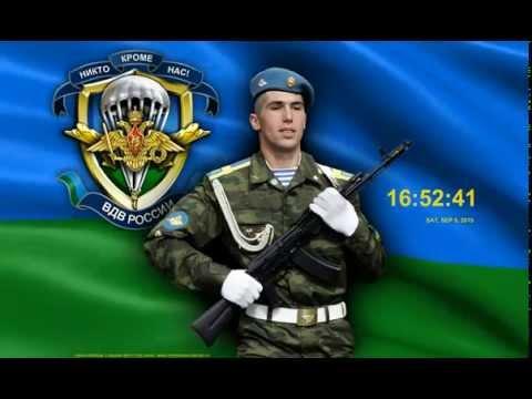 Скринсейвер с Вашим фото на фоне флага ВДВ