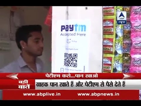 Nagpur: Now you can buy a 'paan' via PayTm also